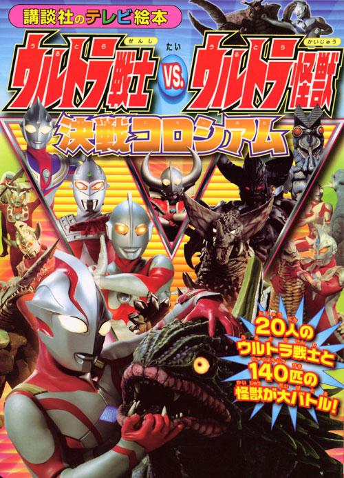 ウルトラ戦士VS.ウルトラ怪獣 決戦コロシアム