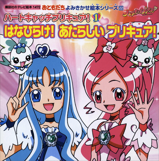 おともだちよみきかせ絵本シリーズ22 ハートキャッチプリキュア!(1) はなひらけ! あたらしい プリキュア!