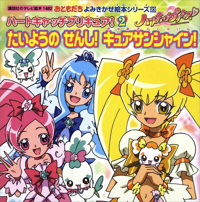 おともだちよみきかせ絵本シリーズ23 ハートキャッチプリキュア!(2)たいようの せんし! キュアサンシャイン!
