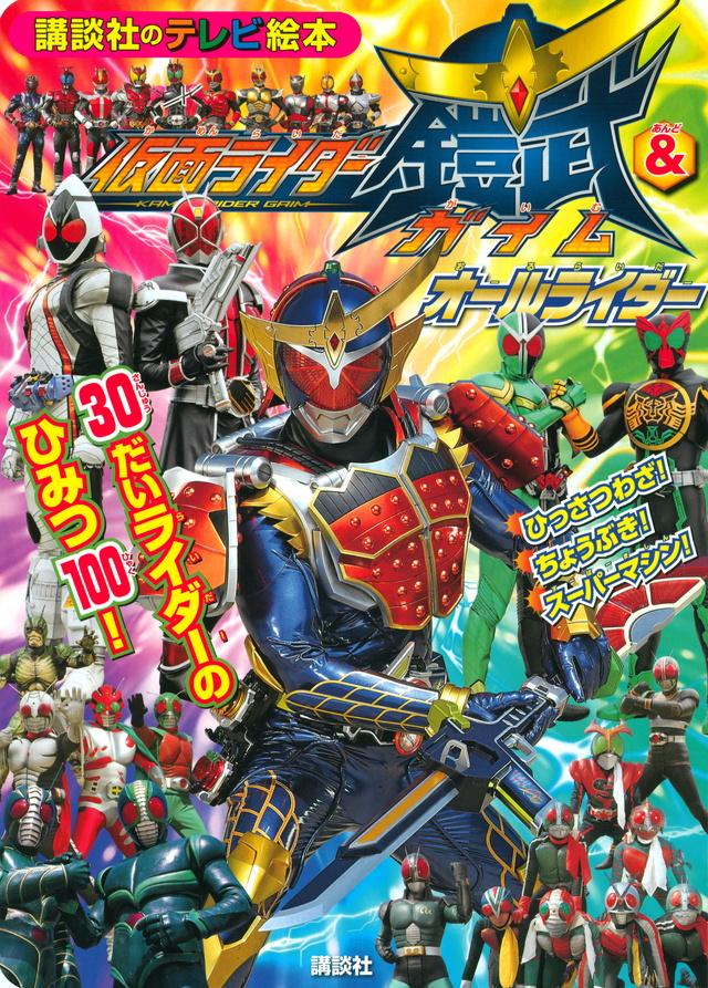 仮面ライダー鎧武&オールライダー 30だいライダーの ひみつ100!