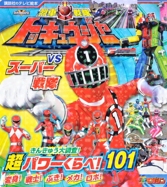 烈車戦隊トッキュウジャーVSスーパー戦隊 超パワーくらべ! 101