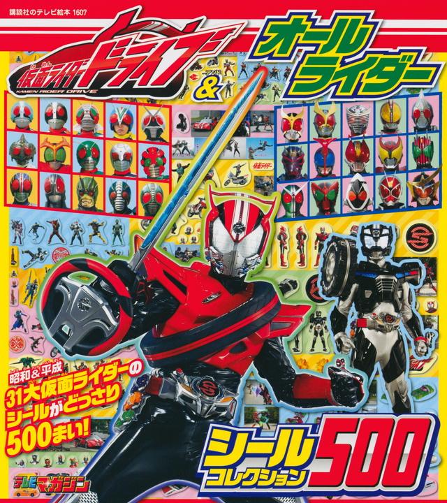仮面ライダードライブ&オールライダー シールコレクション500