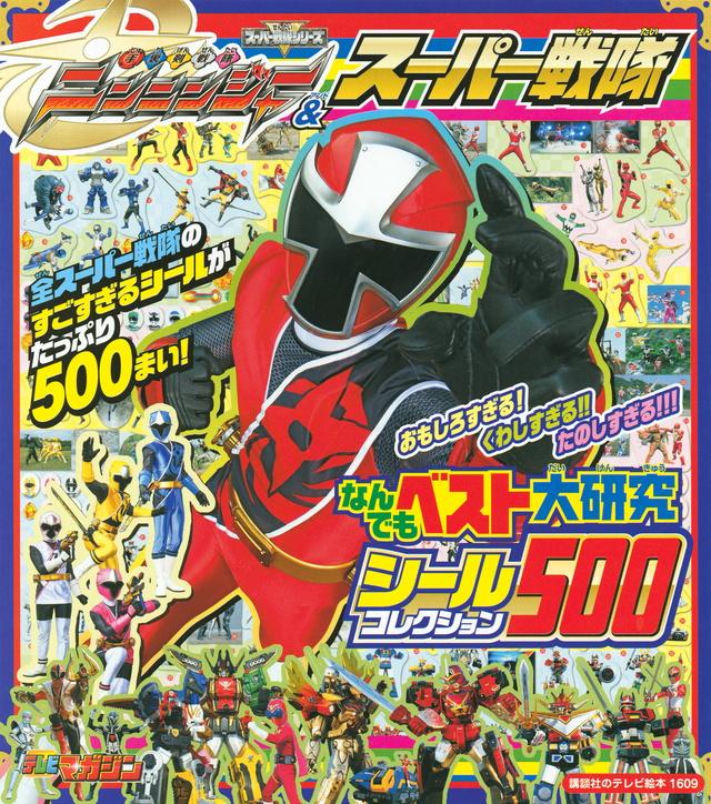 手裏剣戦隊ニンニンジャー&スーパー戦隊 なんでもベスト大研究 シールコレクション500
