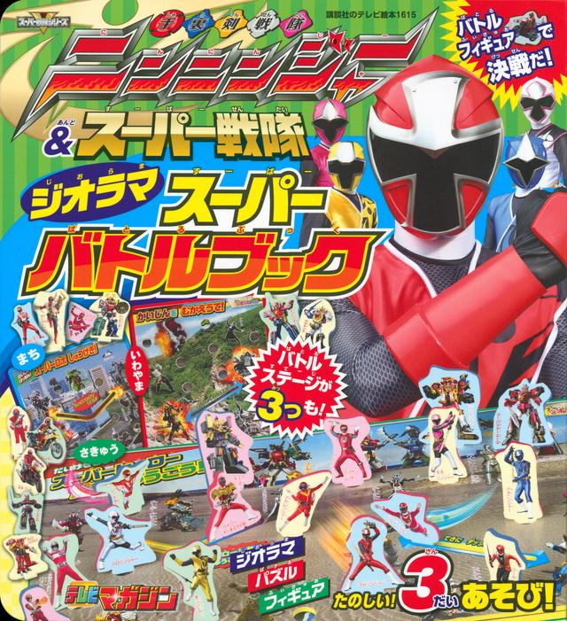 手裏剣戦隊ニンニンジャー&スーパー戦隊 ジオラマスーパーバトルブック バトルフィギュアで決戦だ!