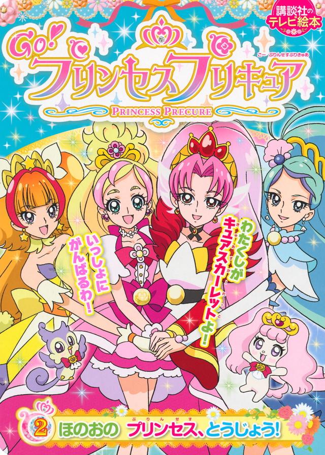 Go!プリンセスプリキュア(2) ほのおの プリンセス、とうじょう!
