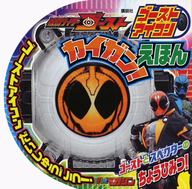 仮面ライダーゴースト ゴーストアイコン カイガン! えほん