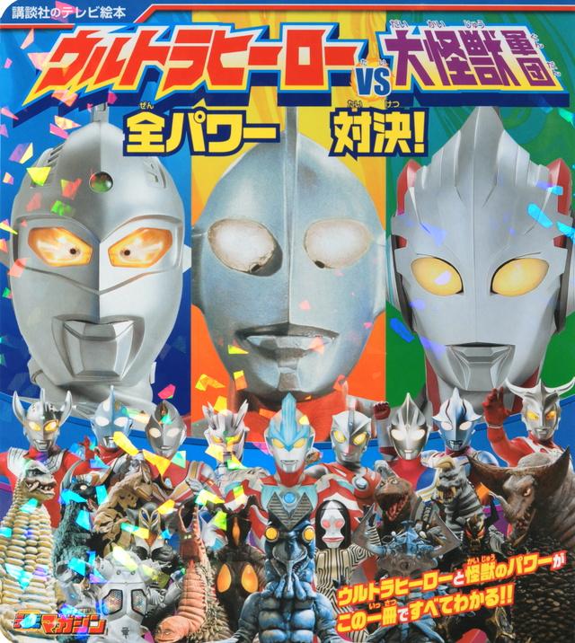 ウルトラヒーローVS大怪獣軍団 全パワー対決!