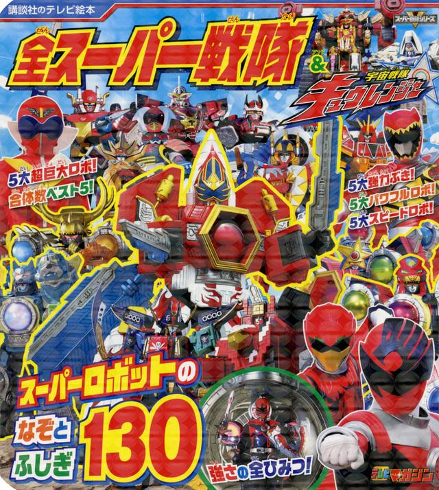 全スーパー戦隊&宇宙戦隊キュウレンジャー スーパーロボットのなぞとふしぎ130