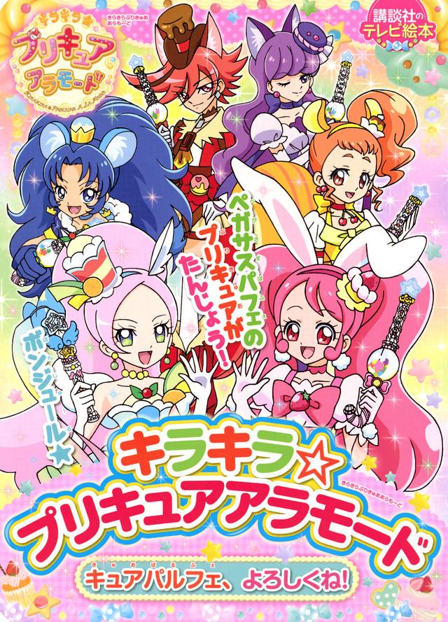 キラキラ☆プリキュアアラモード キュアパルフェ、よろしくね!