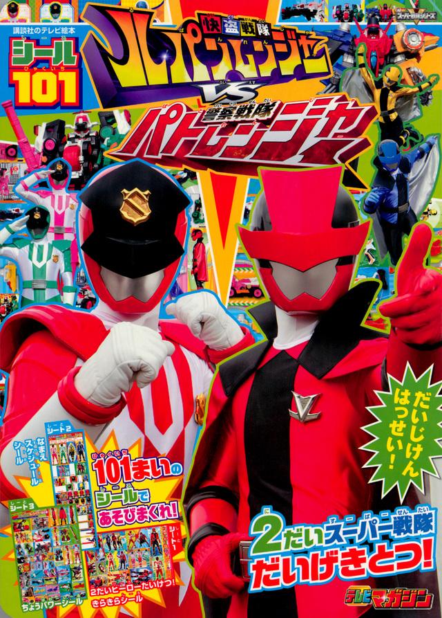 シール101 快盗戦隊ルパンレンジャーVS警察戦隊パトレンジャー 2だいスーパー戦隊 だいげきとつ!