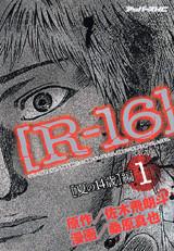 [R-16]