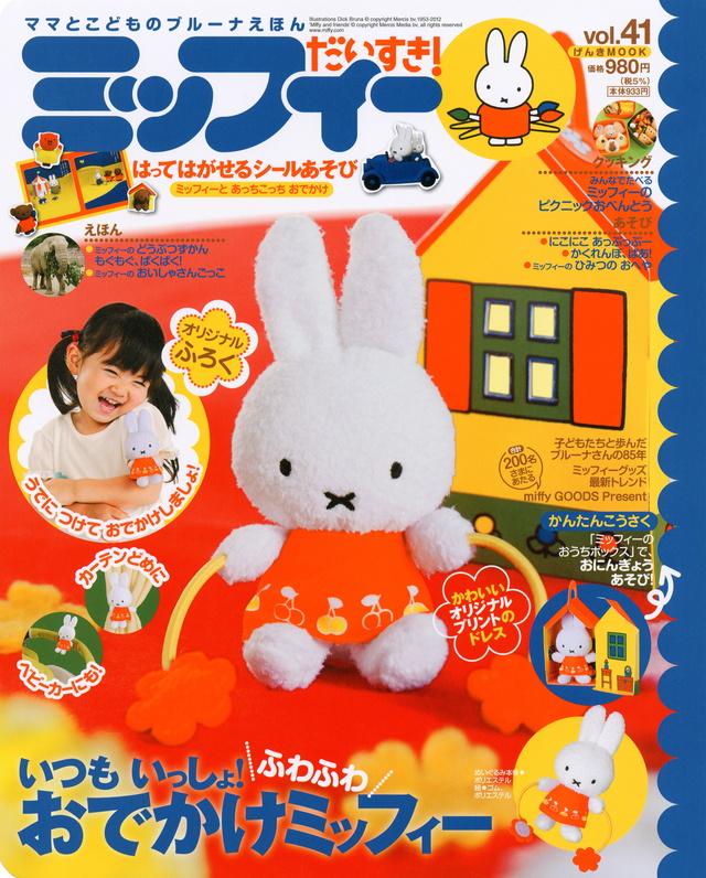 ミッフィー だいすき! vol.41