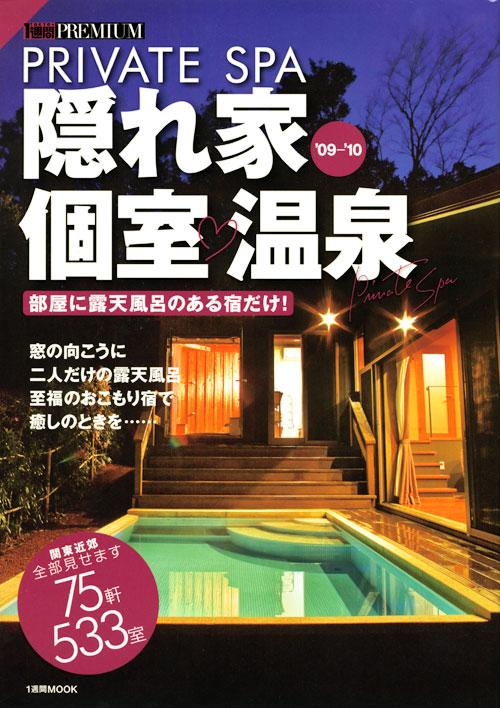 1週間PREMIUM 隠れ家個室温泉'09-'10