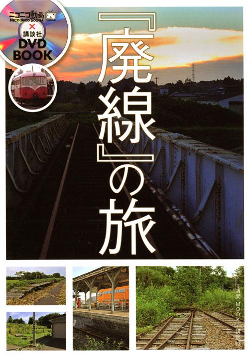 ニコニコ動画×講談社DVD BOOK『廃線』の旅