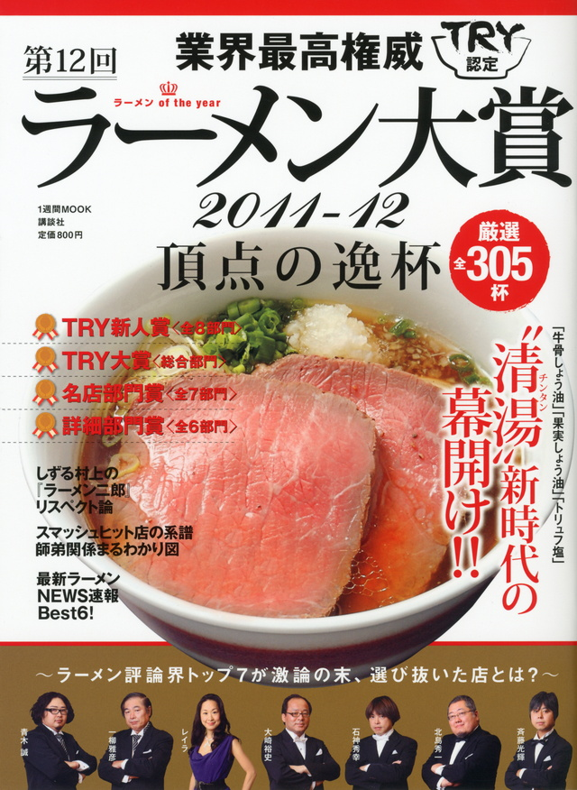 業界最高権威 TRY認定 第12回ラーメン大賞 2011-12