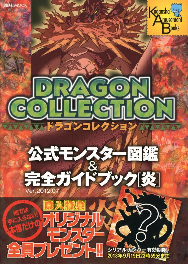 ドラゴンコレクション 公式モンスター図鑑&完全ガイドブック[炎]