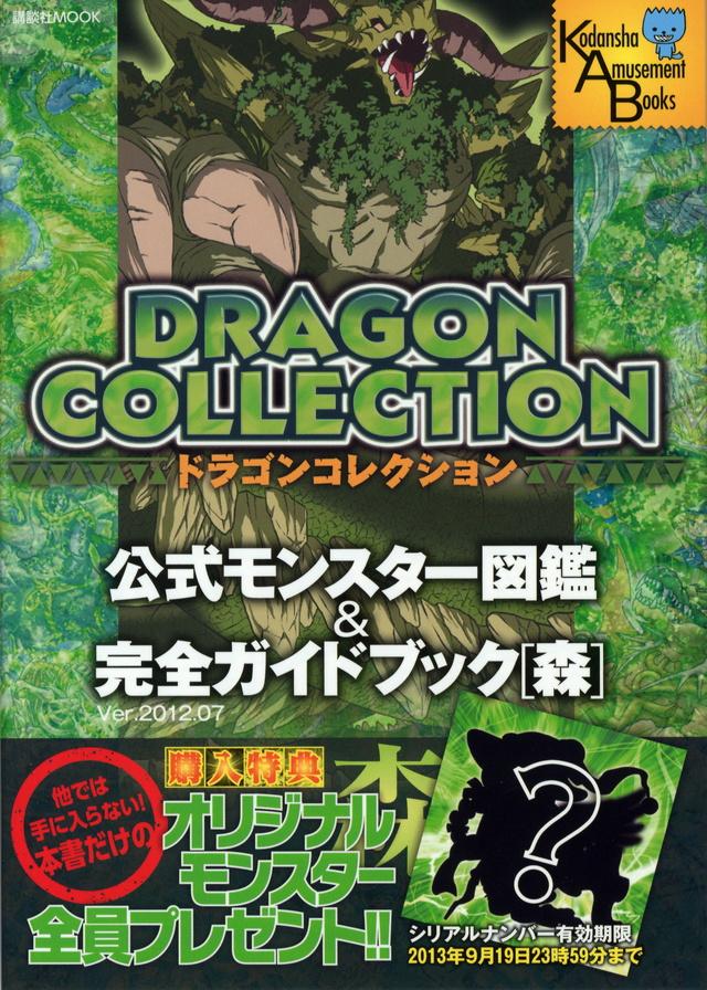 ドラゴンコレクション 公式モンスター図鑑&完全ガイドブック[森]