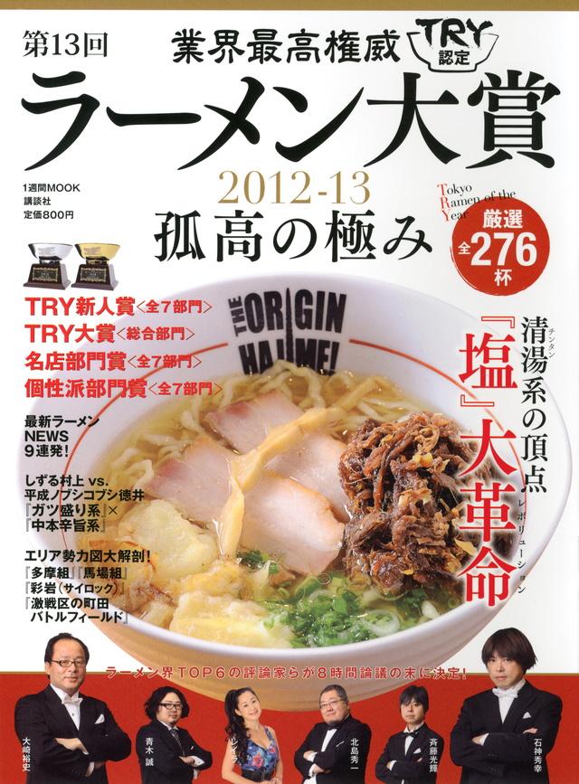 業界最高権威 TRY認定 第13回ラーメン大賞 2012-13