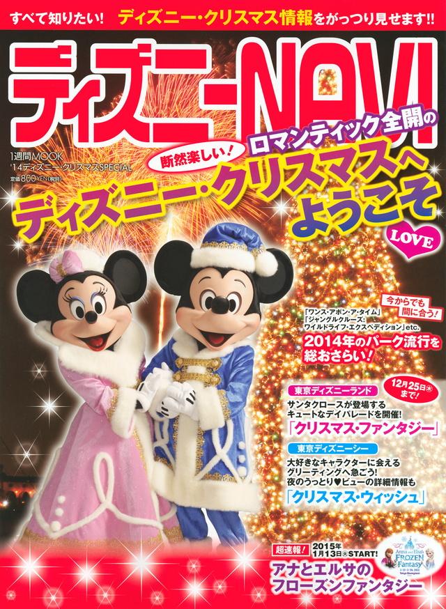 ディズニー NAVI '14ディズニー・クリスマスSPECIAL