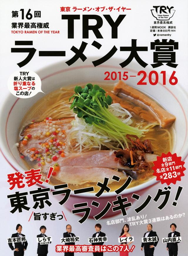 第16回 業界最高権威 TRYラーメン大賞 2015-2016