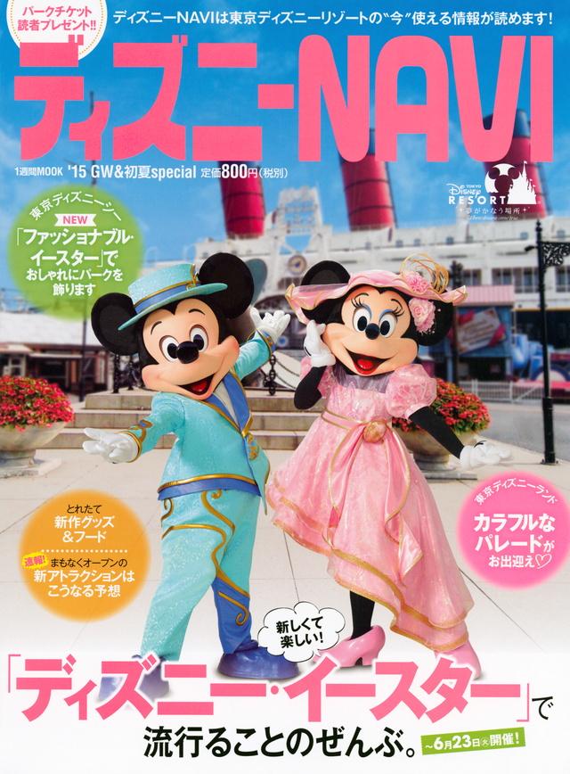 ディズニーNAVI'15 GW&初夏special