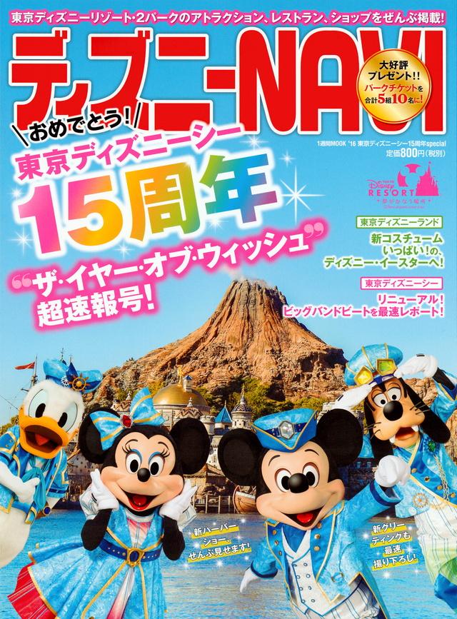 ディズニーNAVI'16 東京ディズニーシー15周年special