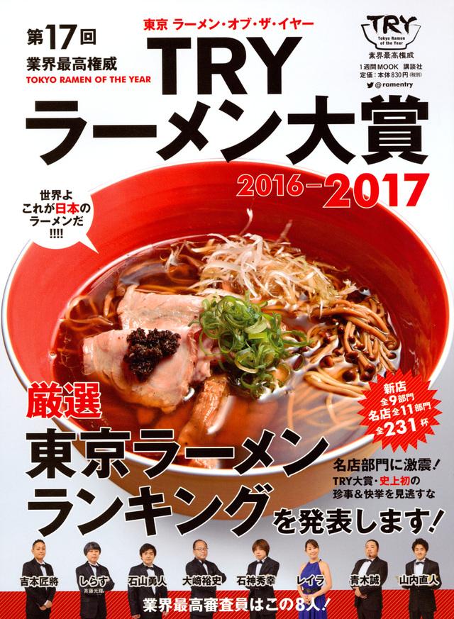 第17回 業界最高権威 TRYラーメン大賞 2016-2017