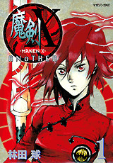 魔剣XANOTHER(1)