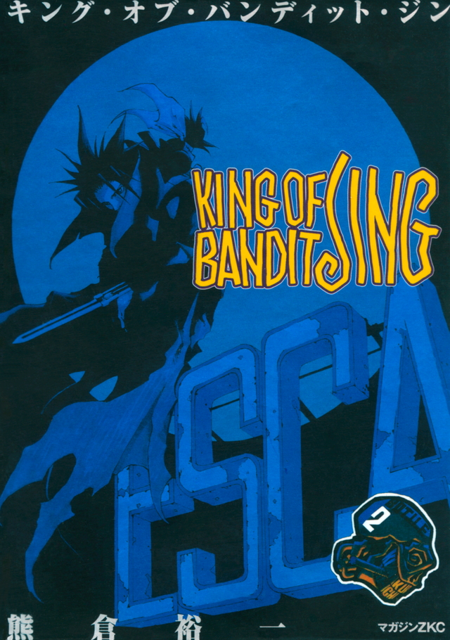 KING OF BANDIT JING(2)