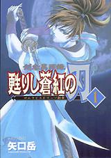 剣客異聞録 甦りし蒼紅の刃~サムライスピリッツ新章~(1)