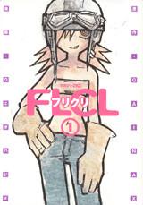 フリクリ(1)