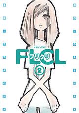 フリクリ(2)