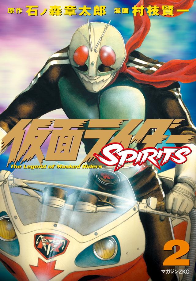 仮面ライダーSPIRITS(2)