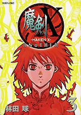 魔剣X ANOTHER(3)