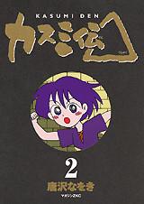 カスミ伝△(2)