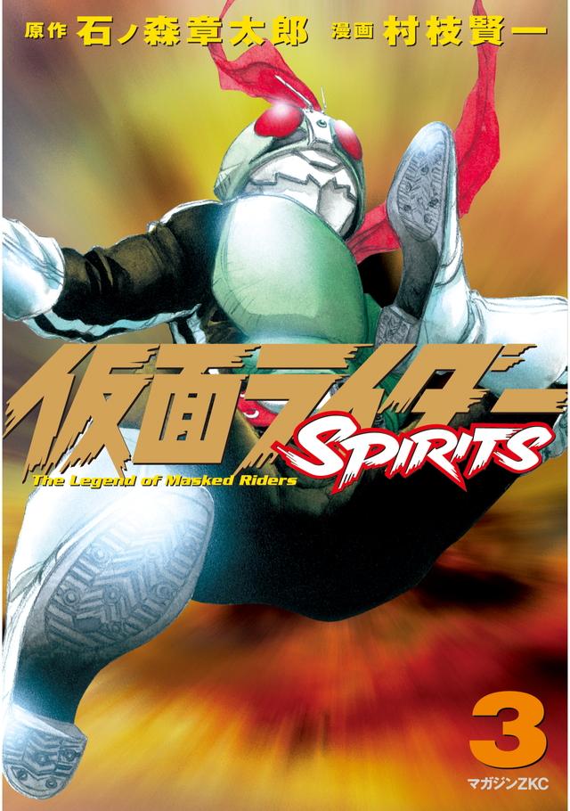 仮面ライダーSPIRITS(3)