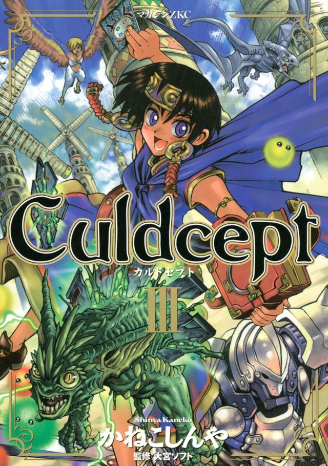 Culdcept(3)