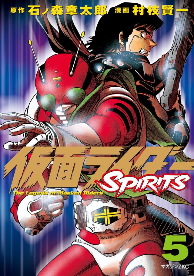 仮面ライダーSPIRITS(5)