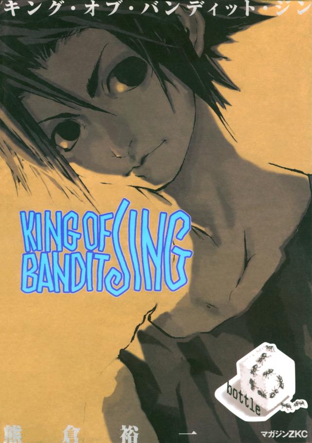 KING OF BANDIT JING(6)