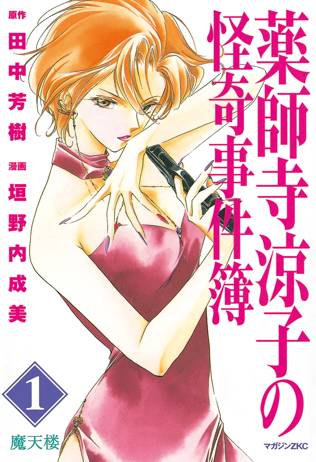 薬師寺涼子の怪奇事件簿(1) 魔天楼