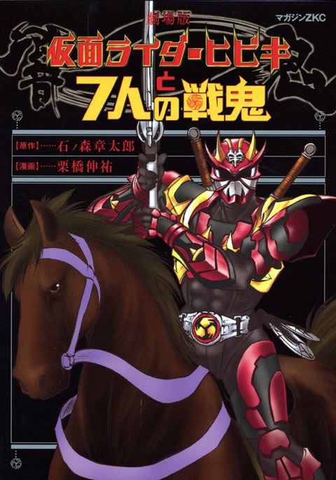 劇場版仮面ライダーヒビキと7人の戦鬼