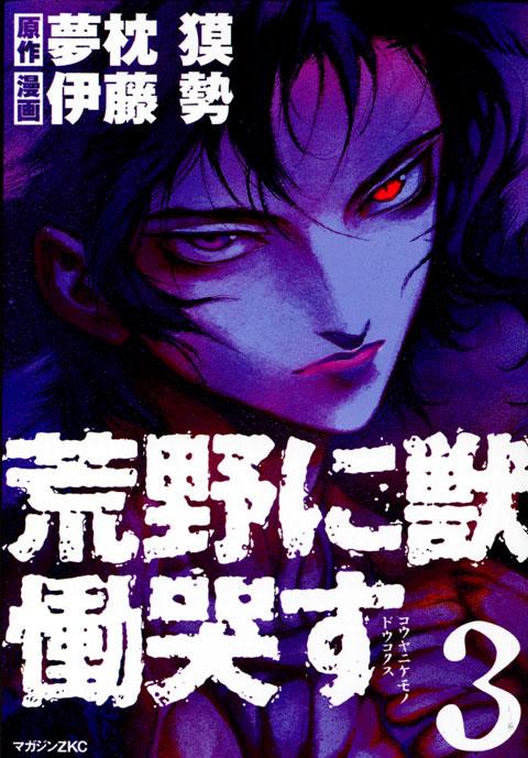 荒野に獣 慟哭す(3)