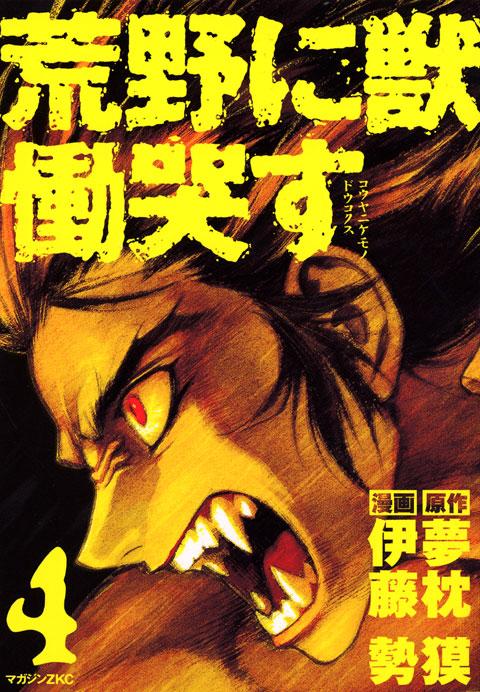 荒野に獣 慟哭す(4)