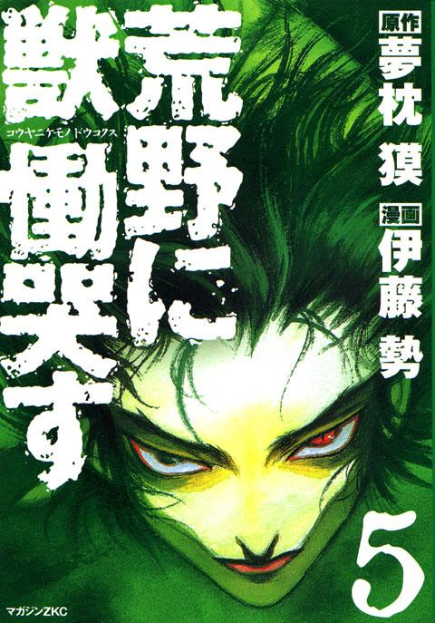荒野に獣 慟哭す(5)