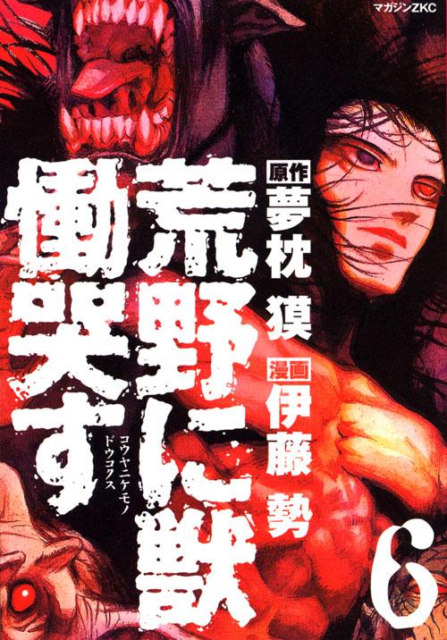 荒野に獣 慟哭す(6)