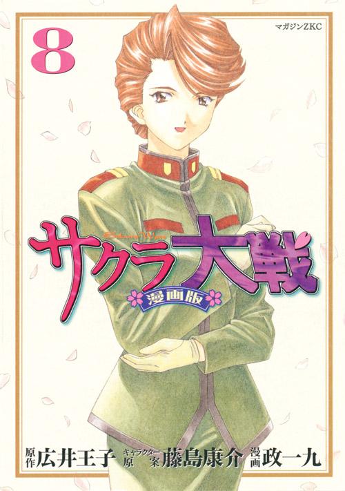 サクラ大戦 漫画版(8)