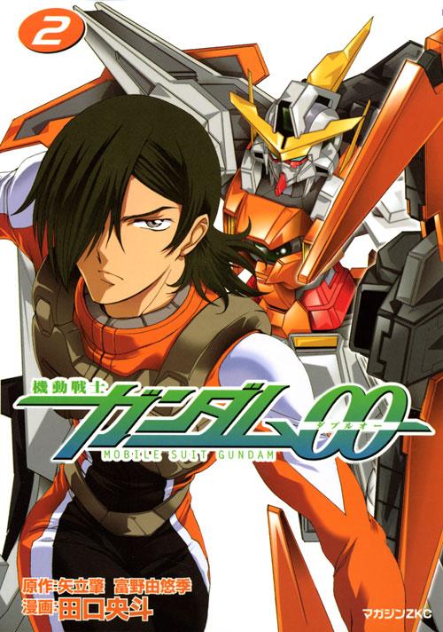 機動戦士ガンダム00(2)