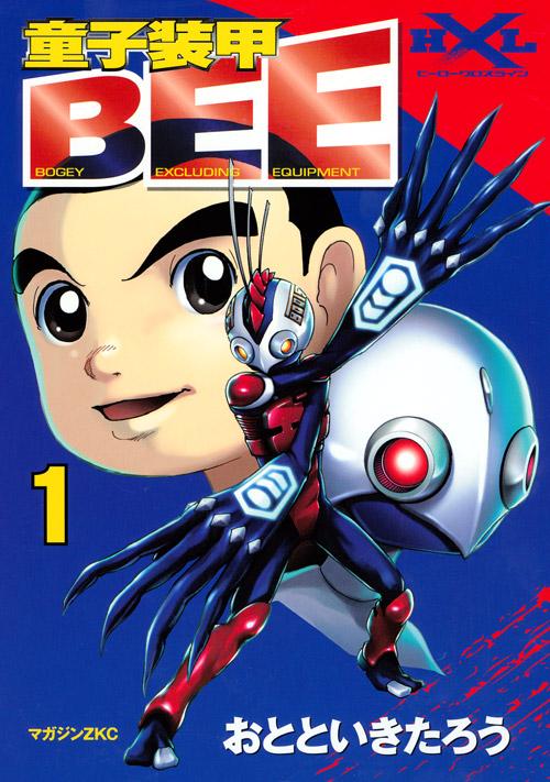 童子装甲BEE(1)