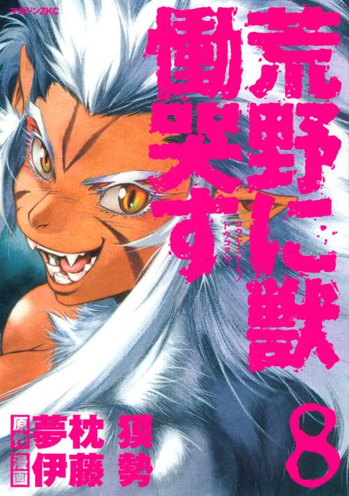 荒野に獣 慟哭す(8)