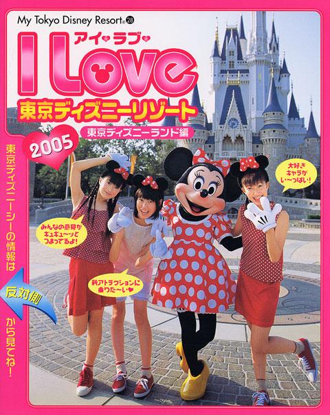 アイ・ラブ・東京ディズニーリゾート2005
